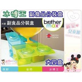 麗嬰兒童玩具館~冰磚王-Brother Max 副食品分裝盒.可組裝在一起或獨立拆開.防漏.保鮮.攜帶方便