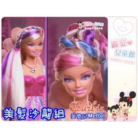 麗嬰兒童玩具館~美泰兒Mattel-芭比娃娃Barbie-美髮沙龍組.化身成為髮型沙龍設計師吧!