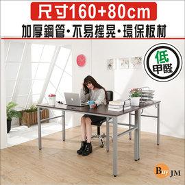 ~百嘉美~環保低甲醛防潑水L型160 80公分穩重型工作桌 電腦桌I~B~DE049 51