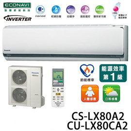 Panasonic國際 變頻一對一 冷專型冷氣 12-14坪適用 CS-LX80A2/CU-LX80CA2 **免運費**+基本安裝+舊機回收