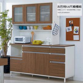 廚房櫃~UHO~古巴特系統5.6尺櫥櫃 ^(上座 下座^) HO16~715~2