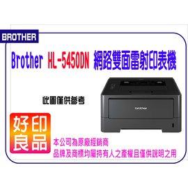 ^~正 貨^~ BROTHER HL~5450DN HL~5450 5450 黑白 雙面雷