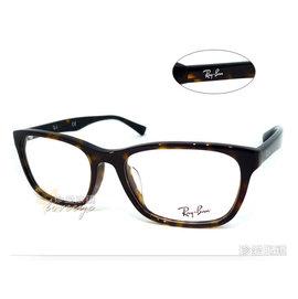 ~珍愛眼鏡館~Ray Ban 雷朋 復古鏡面光學鏡框 亞洲版 舒適加高鼻翼 RB5315D