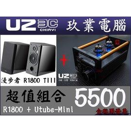 ~U2 ~EDIFIER R1800 TIII  UTube~mini u2012 真空管