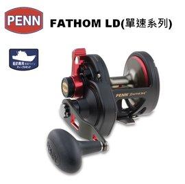 ◎百有釣具◎貝克利 PENN PENN FATHOM LD 鼓式捲線器 FTH25NLD型