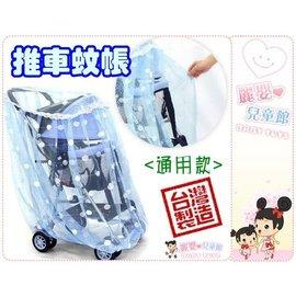 麗嬰兒童玩具館~加寬傳統推車/秒縮車/傘車/ 用揹架車專用.單人嬰兒手推車蚊帳