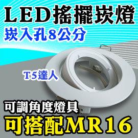 T5 LED搖擺崁燈 嵌燈 可調角度燈具 崁入孔8公分 鋁製 白色 可 MR16 平崁燈