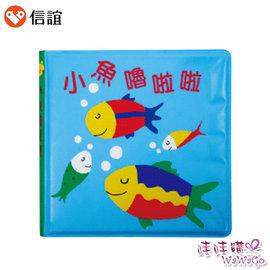 哇哇購~上誼文化 兒童書系列~小魚嚕啦啦.信誼上誼.0個月以上.玩具書.洗澡書具有不怕撕.