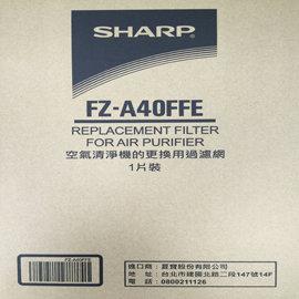SHARP 夏普 清淨機專用濾網 (KC-A40T專用) FZ-A40FFE   **免運費**