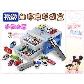麗嬰兒童玩具館~玩具大賞 TOMY-TOMICA多美小車專用-停車場提盒-麗嬰國際公司貨
