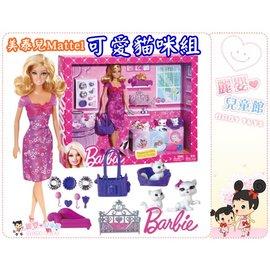 麗嬰兒童玩具館~美泰兒Mattel-芭比閃亮系列-可愛貓咪組-芭比與可愛貓咪一起玩耍