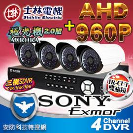AHD 士林電機 4路 4聲 混合型 主機 SDVR  SONY Exmor 960P 4
