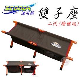 探險家戶外用品㊣C-020 速可搭雙子座二代(廚櫃組) 鋁合金情人椅/對對椅/雙人椅/摺疊椅/折合椅