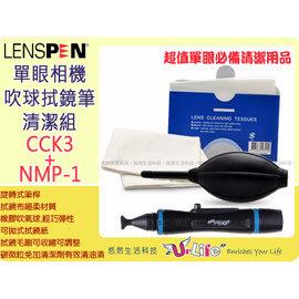 [悠然生活]數位相機吹球拭鏡筆四件超值清潔組(NMP-1)。必備清潔用品