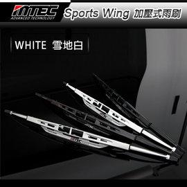 MTEC Sports Wing加壓式雨刷 白色~威力汽車 館~