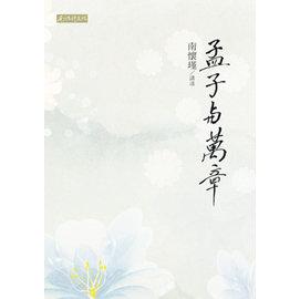 白象文化生活館 - 孟子與萬章
