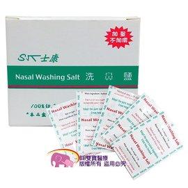 NasalWash士康洗鼻鹽三入組 洗鼻器
