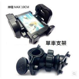 iphone6 plus note3 note4 M9 單車/自行車/腳踏車用 支架/手機車架/固定架  **大尺寸-粗款-藍** [CRO-01-00008]