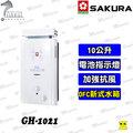 櫻花熱水器 加強抗風型瓦斯熱水器 GH-1021 10公升無氧銅水箱 (天然 / 桶裝) 水電DIY SAKURA