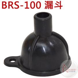 探險家戶外用品㊣BRS-100 漏斗 漏斗油杯/氣化燈瓦斯燈 (適汽化燈 煤油燈 汽化爐 油瓶