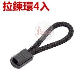 探險家戶外用品㊣CL0210 拉鍊環 (4入) 扣具帶 適用背包/外套/睡袋/拉鍊環替代品