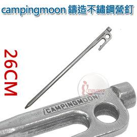探險家戶外用品㊣CP0303 c ingmoon鑄造不鏽鋼營釘^(26cm^) 營丁 帳棚