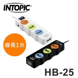 ~可 取貨~INTOPIC 廣鼎 HB~25 USB 全方位集線器 ^(顏色 出貨^)