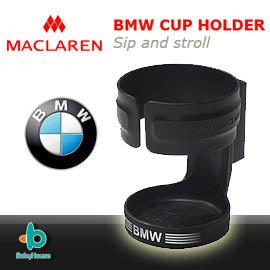 【紫貝殼】『GAF04-3』英國 Maclaren 瑪格羅蘭-BMW 嬰兒推車水杯架