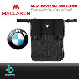 【紫貝殼】『GAF04-4』英國 Maclaren 瑪格羅蘭-BMW 嬰兒推車置物掛袋