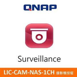 ~綠蔭~全店~QNAP LIC~CAM~NAS~1CH 攝影機