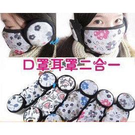 (特賣)兩用多功能保暖護耳口罩~口罩+耳罩     ◇/防風防寒