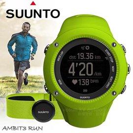 【芬蘭 SUUNTO】AMBIT3 RUN LIME (HR) 專業戶外跑步運動錶/電腦腕錶.跑步錶.藍芽.專屬跑步錶款.附心率帶_萊姆綠