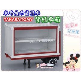 麗嬰兒童玩具館~TAKARA TOMY-迪士尼米奇展示貨櫃車/聯結車用-貨櫃車箱