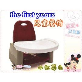 麗嬰兒童玩具館~美國the First Years-兒童餐椅.折疊式收納及側背帶攜帶方便