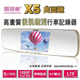 ~育誠科技~送8G卡 3孔~發現者 X5~ 曲面鏡後視鏡 行車記錄器 紀錄器 1080P