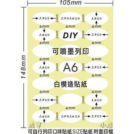 ~虎亨~~可列印 A6電腦標籤貼紙 白色模造貼紙 圓點標籤 豆豆貼紙 2.9x1.6公分橢