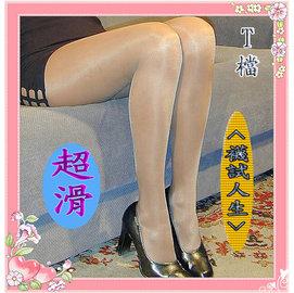 慕斯光澤感油光10D高 性感T型超滑隱形透明絲.亮襪. 105元~ T03