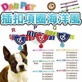 DAB PET~小型犬貓 4分插扣項圈海洋風