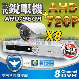 AHD 8路 4聲 混合型 主機 SDVR  720P 48 LED紅外線防水監控攝影機