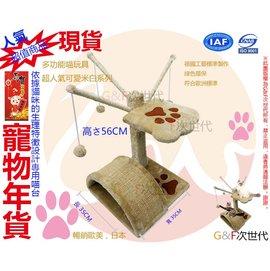 ~G  F次世代~米白色 可愛日系產品ct1005 多 幼貓 小貓台 ISO9001 貓跳