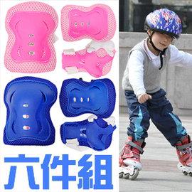 六件組直排輪護具D015-01 (6件式溜冰鞋護具.兒童直排輪鞋護腕.自行車腳踏車運動防護具.專賣店推薦哪裡買)