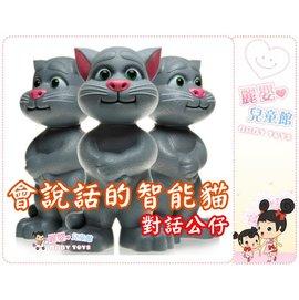 麗嬰兒童玩具館~早教益智兒童玩具-會說話的智能貓/湯姆貓.對話公仔故事機-可講故事.唱歌