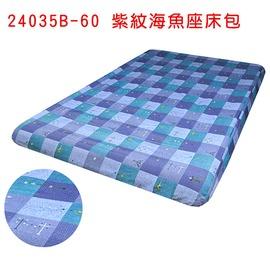 探險家戶外用品㊣24035B-60 紫紋海魚座床包 適夢遊仙境充氣床 露營達人充氣床 歡樂時光充氣床