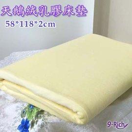 9~Rich 天鵝絨乳膠床墊118x58x2cm~1入 ^( 於嬰兒床,或做安全遊戲墊 ^