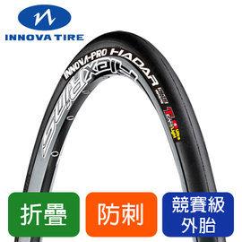 INNOVA~伊諾華~HADAR 黑色公路車胎 競賽級外胎,700X23C,可折防刺 共五