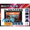 【外掛式頭枕螢幕】ip-VH1028B 10.1吋全新液晶屏幕內建 IPHONE/USB/HDMI/AUX *免折頭枕免安裝