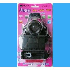 ◎百有釣具◎台灣品牌  SWH-B20 300流明 XPE充電式LED調光頭燈 贈充電器+18650充電電池