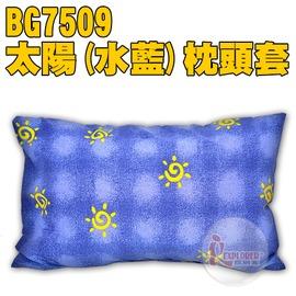 探險家戶外用品㊣BG7509 枕頭套太陽(水藍) 自動充氣枕頭專用 一包2入 台灣製 充氣睡枕套