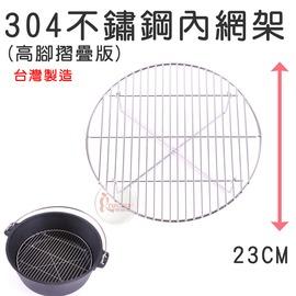 探險家戶外用品㊣GU0209不鏽鋼煙燻內網架 (高腳摺疊版) -23公分 煙燻料理 荷蘭鍋架內鍋架非UNIFLAME