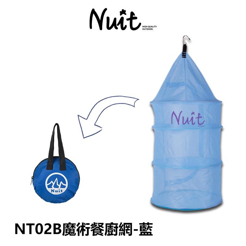 探險家戶外用品㊣NT02B 努特NUIT魔術折疊餐櫥網籃 (珍珠藍) 餐具吊籃 餐廚網(可收納 附收納袋) 台灣製